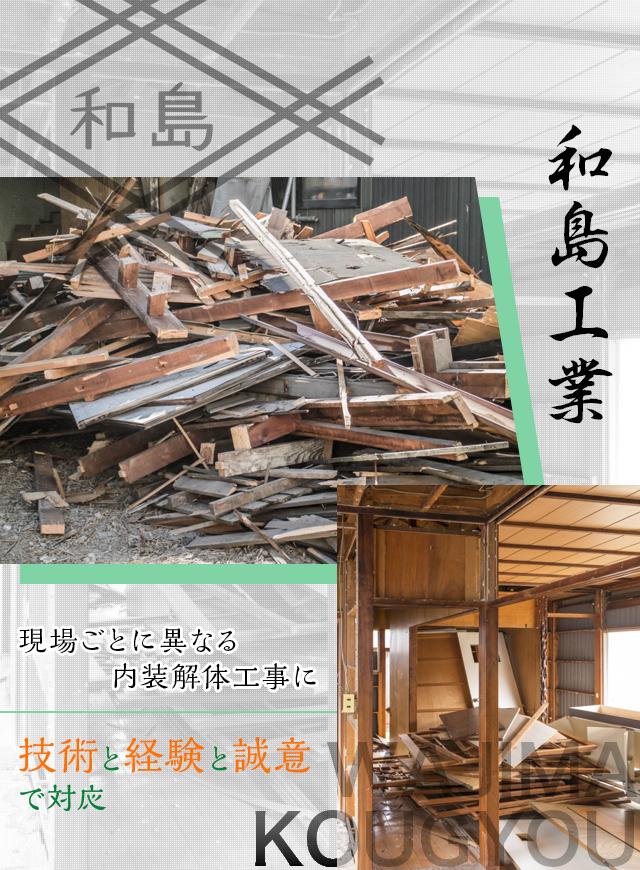 現場ごとに異なる内装解体工事に技術と経験と誠意で対応
